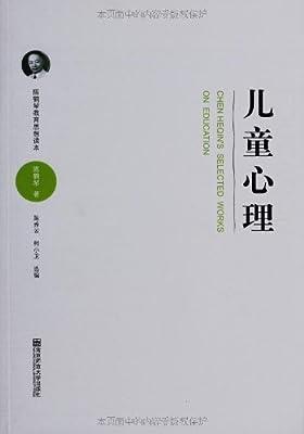 陈鹤琴教育思想读本:儿童心理