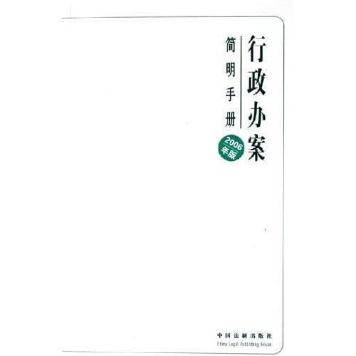 行政办案简明手册(2006年版)