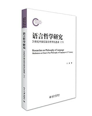 语言哲学研究:21世纪中国后语言哲学沉思录.pdf