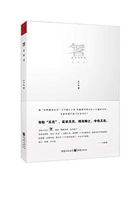 无名书.pdf