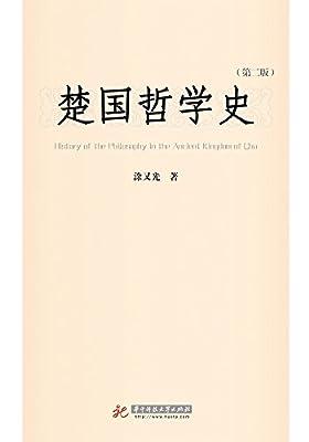 楚国哲学史.pdf