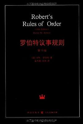 罗伯特议事规则.pdf