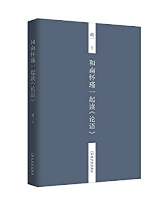 和南怀瑾一起读《论语》.pdf