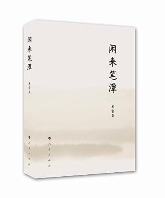 闲来笔潭.pdf