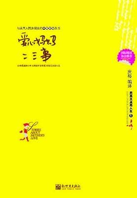 爱心妈妈二三事.pdf