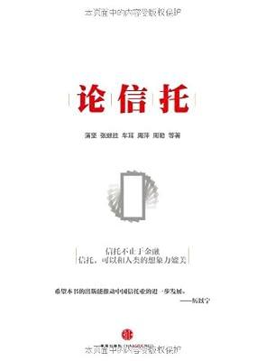 论信托.pdf