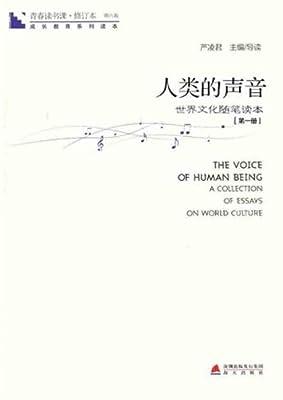 青春读书课•人类的声音:第1册.pdf