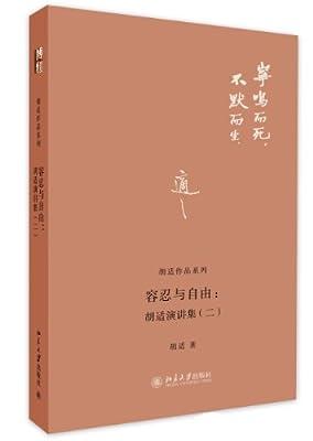 容忍与自由:胡适演讲集.pdf