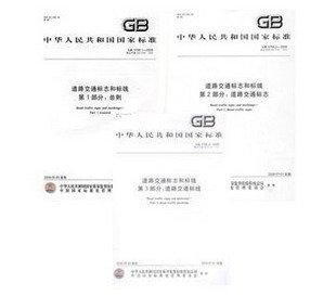 GB5768-2009 道路交通标志和标线(共3册).pdf