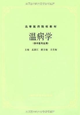 温病学.pdf