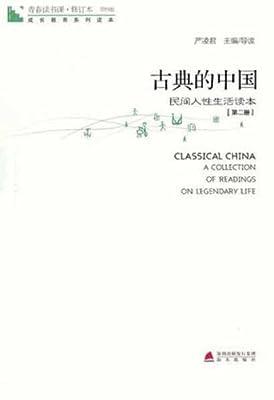 青春读书课•古典的中国:第2册.pdf