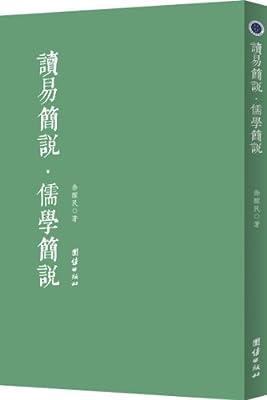 读易简说•儒学简说.pdf