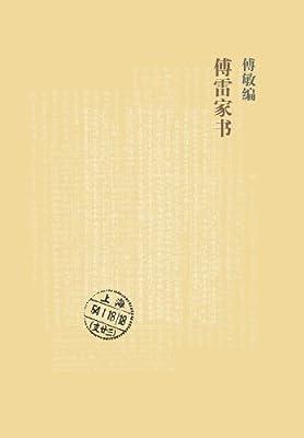傅雷家书.pdf