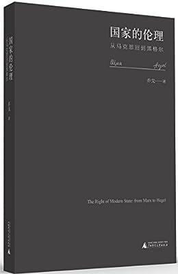 国家的伦理:从马克思回到黑格尔.pdf