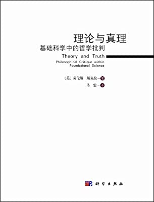 理论与真理:基础科学中的哲学批判.pdf