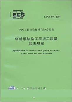 塔桅钢结构工程施工质量验收规程(cecs 80:2006)平装–2006年