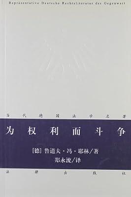 为权利而斗争.pdf