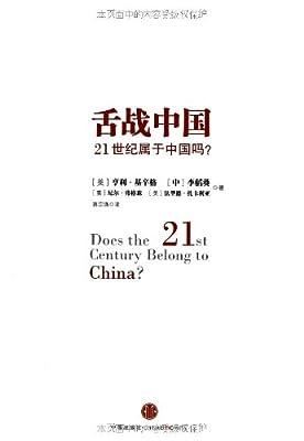 舌战中国:21世纪属于中国吗?.pdf