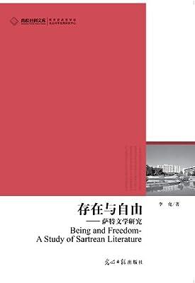 高校社科文库:存在与自由•萨特文学研究.pdf