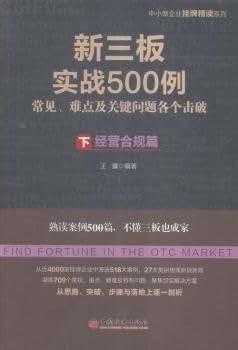 新三板实战500例:经营合规篇.pdf