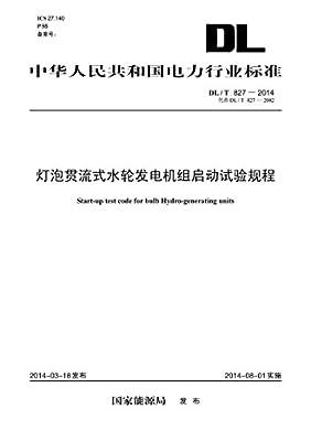 中华人民共和国电力行业标准:灯泡贯流式水轮发电机组启动试验规程.pdf