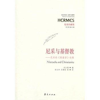 尼采与基督教-尼采的<<敌基督>>论集.pdf