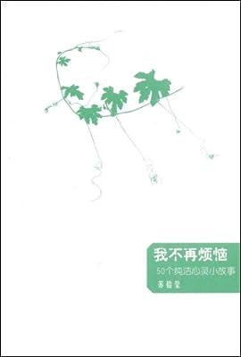 我不再烦恼:50个纯洁心灵小故事.pdf