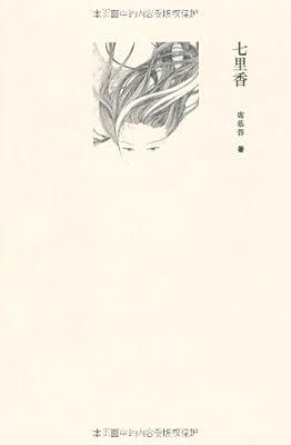 七里香.pdf
