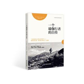 一个瑜伽行者的自传-图文双色全译注释本.pdf