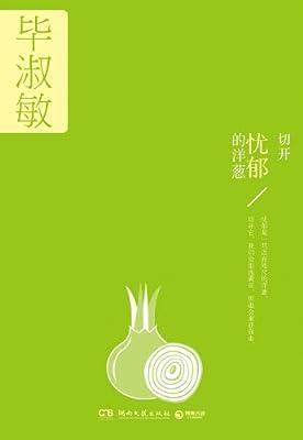 毕淑敏散文全集•七色暖心系列:切开忧郁的洋葱.pdf