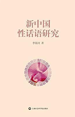 新中国性话语研究.pdf