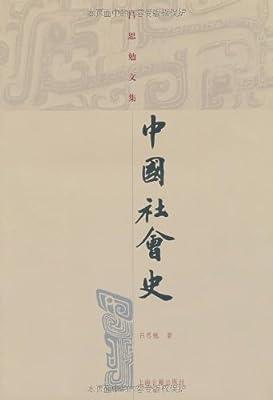中国社会史.pdf