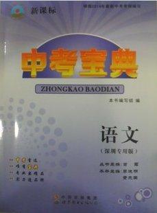2014新课标:中考宝典语文深圳专用版.pdf