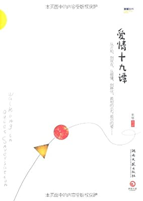 爱情十九谭.pdf