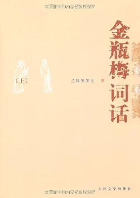 金瓶梅词话.pdf