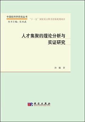 人才集聚的理论分析与实证研究.pdf