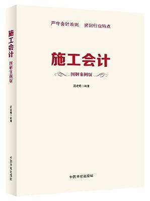 施工会计.pdf