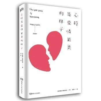 心碎是爱情*美的样子 心碎是爱情*美的样子,因为它让我们成长 青春读物,预定即送精美书签,送完为止,先到先得!.pdf