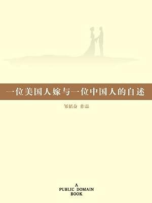一位美国人嫁与一位中国人的自述.pdf