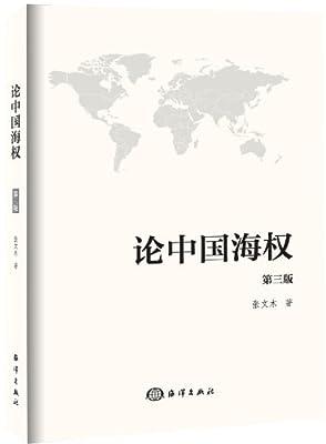 论中国海权.pdf