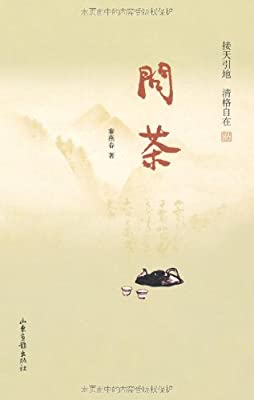 问茶.pdf