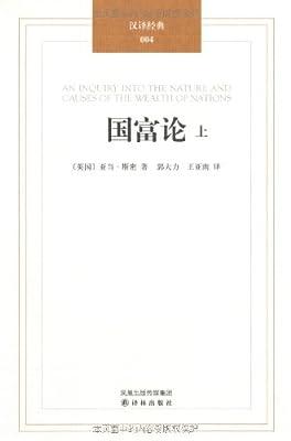 汉译经典04:国富论.pdf