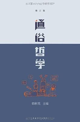通俗哲学.pdf