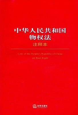 中华人民共和国物权法注释本.pdf