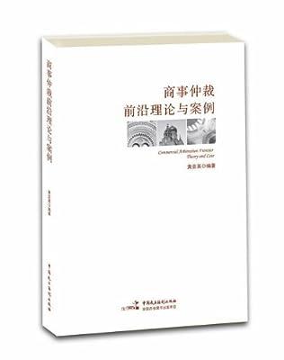 商事仲裁前沿理论与案例.pdf