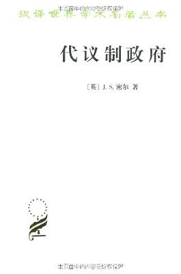 代议制政府.pdf
