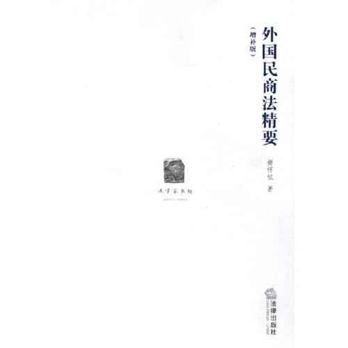 外国民商法精要(增补版)