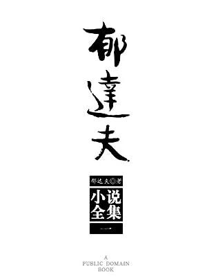 郁达夫小说全集.pdf