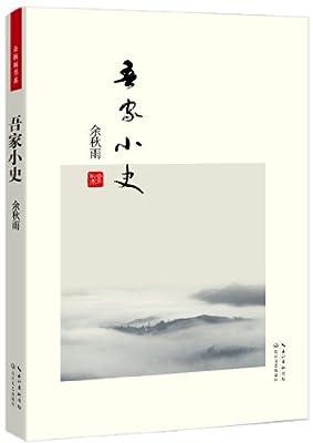 吾家小史.pdf
