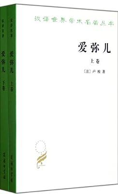 汉译世界学术名著丛书:爱弥儿.pdf
